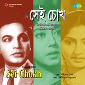 Chokhe Chokh Rekhe Song