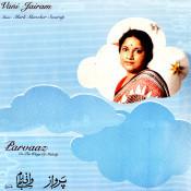 Kab Mera Nasheman Ehle Chaman Gulshan Mein Gawara Karte Hain Song