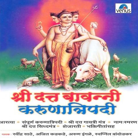 Datta stotra marathi typing game