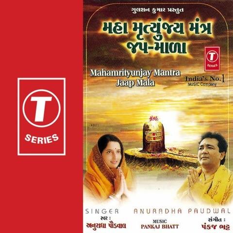 Maha Mrityunjaya Mantra Om Tryambakam Yajamahe Bhakti Songs Youtube