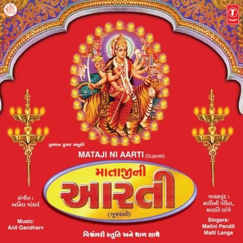 Jay adya shakti (aarti) (full song) anuradha paudwal, himansu.