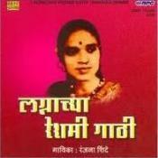 Lagnachya Reshmi Gathi Ranjana Shinde Compilation Songs