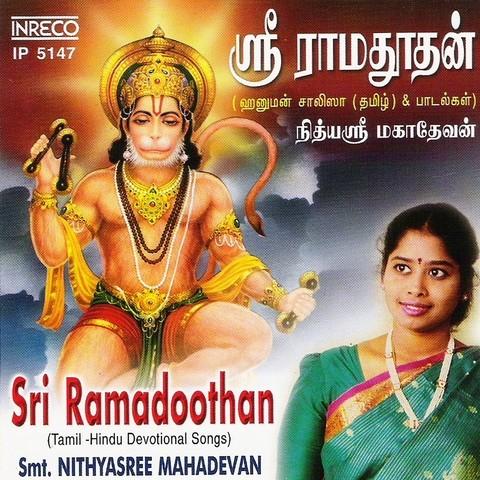 Hanuman Chalisa (Tamil) MP3 Song Download- Sri Ramadoothan