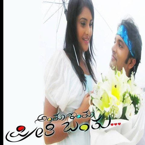 Anthu inthu preethi banthu mp3 songs free download.