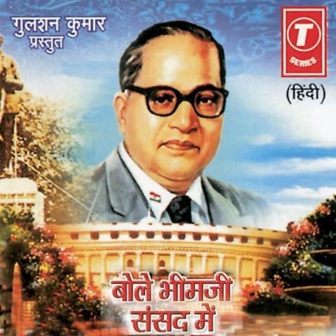 Yaad Kar Rahe Hain MP3 Song Download- Bole Bheemji Sansad