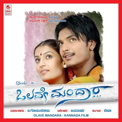 Olave olave mannisu song and more   olave mandara kannada movie.
