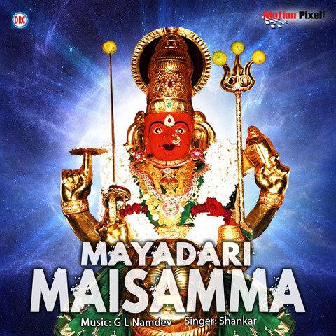 Mayadari Maisamma 2017 Dj Video Song | Disco Recording ...