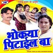 Bhokya Pitayil Ba Songs
