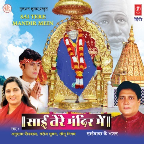 sai baba aarti lyrics in tamil pdf