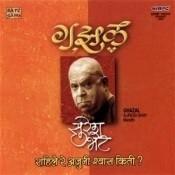 Rahile Re Ajun Shwas Kiti Suresh Bhat Ghazal