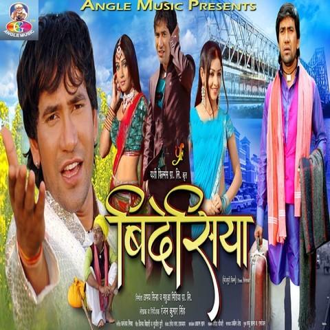 Piya Mat Jaa Mp3 Song Download Bidesiya Piya Mat Jaa Bhojpuri Song On Gaana Com