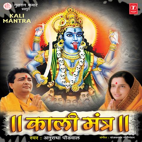 Divine Ganesha Mantra Om Gang Ganpataye Namah