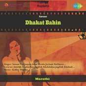 Dhakat Bahin Songs