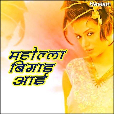 koi rok sake to rok le mp3 free download