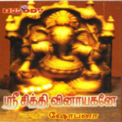 Malai Kottai Mp3 Song Download Sri Sidhi Vinayaganae Malai Kottai Tamil Song By Mahanadhi Shobana On Gaana Com