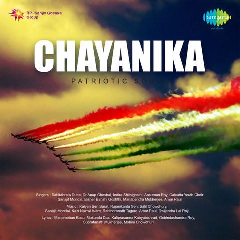 Ekbar Biday De Ma Ghure Aasi MP3 Song Download- Chayanika Patriotic