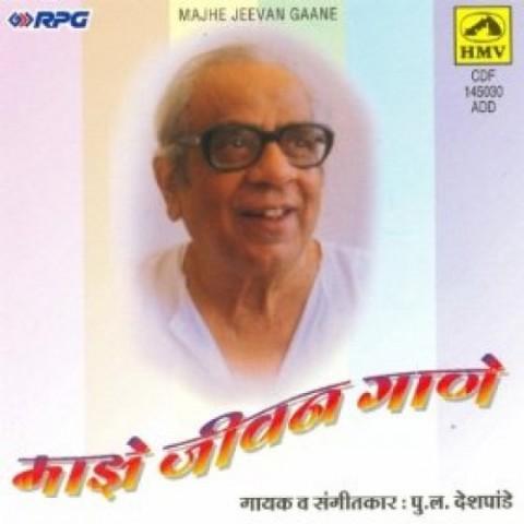 Pandita Manik Varma presents Marathi Bhav Geets- Marathi