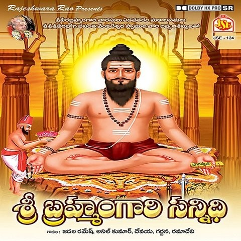 Saranu Saranu MP3 Song Download- Sri Brahmamgari Sannidhi