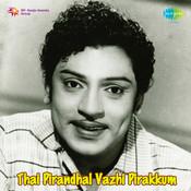 Thaipiranthal Vazhi Pirakkum