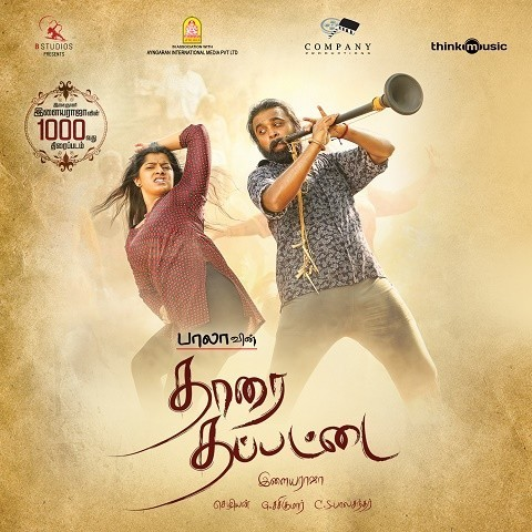 Vathana vathana vadivelan video song from thaarai thappattai youtube.