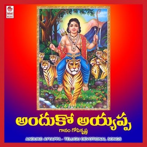Swamy Neevenantu MP3 Song Download- Andhuko Ayyappa Swamy