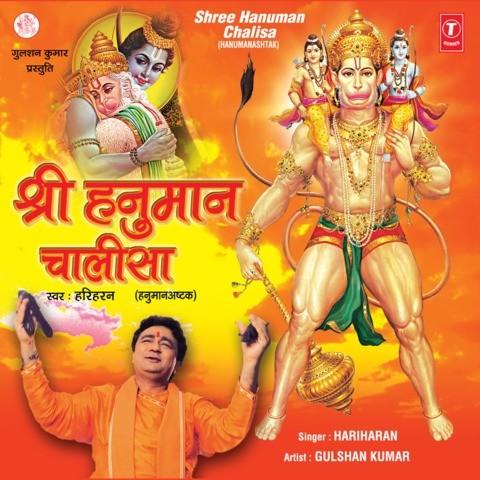 Gulshan kumar shree hanuman chalisa hanuman ashtak (uk import.