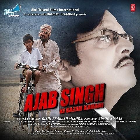 Aankh Band Karke Logon Ki Na Sunke Mp3 Song Download Ajab Singh Ki Gajab Kahani Aankh Band Karke Logon Ki Na Sunke Song By Rohit Akhouri On Gaana Com