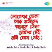 Ashoke Deka And Urmila Devi - Assamese Songs  Songs