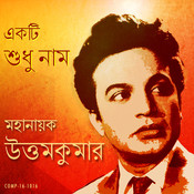 uttam kumar bengali movie list