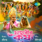 Mahabir Krishna Songs