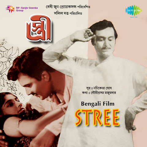 Hazar Takar Jharbatita MP3 Song Download- Stree Hazar Takar