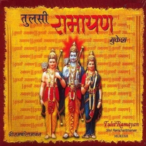 Bal Kand - 1 MP3 Song Download- Tulsi Ramayan (shri