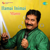 Iaamai Inimai Songs