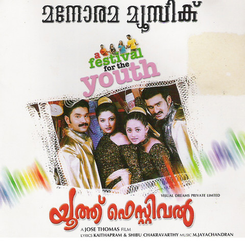 Good Goodbye MP3 Song Download- Youth Festival Good Goodbye
