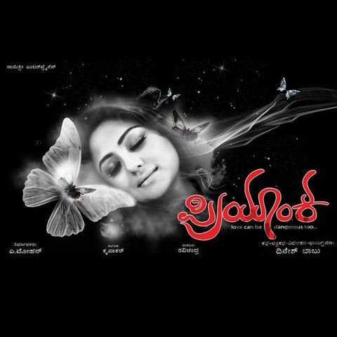 Kannada Songs Download Kannada Movie Songs   Gaanacom