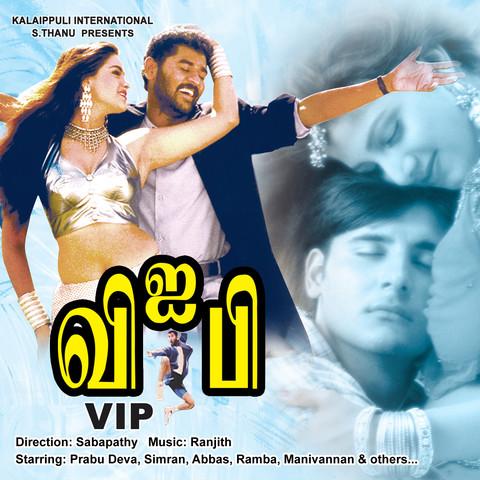 mayilu tamil movie hd video songs free download