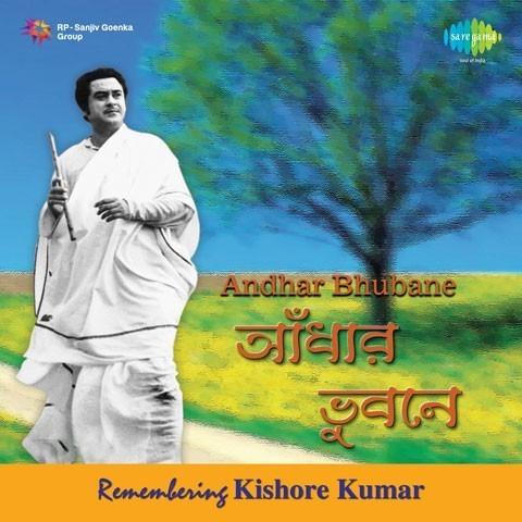 Kishore Kumar Junior (2018)
