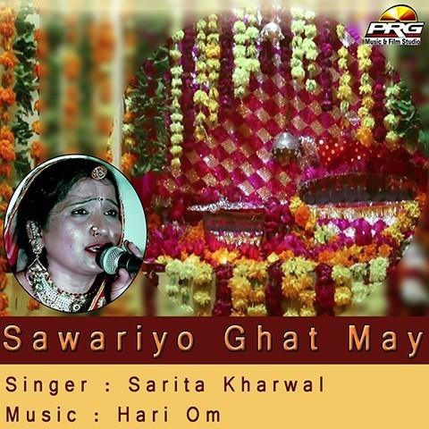 Bira Mara Ramdev Re MP3 Song Download- Sawariyo Ghat May