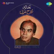 Rooh-e-ghazal - Khalid