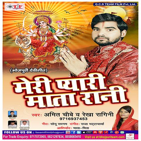 Dj Ka Bess Badha Do MP3 Song Download- Meri Pyari Mata Rani