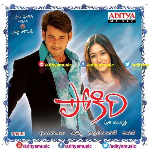 Gala Gala Paruthunna MP3 Song Download- Pokiri Gala Gala Paruthunna (గల గల  పారుతున్న) Telugu Song by Nihal on Gaana.com