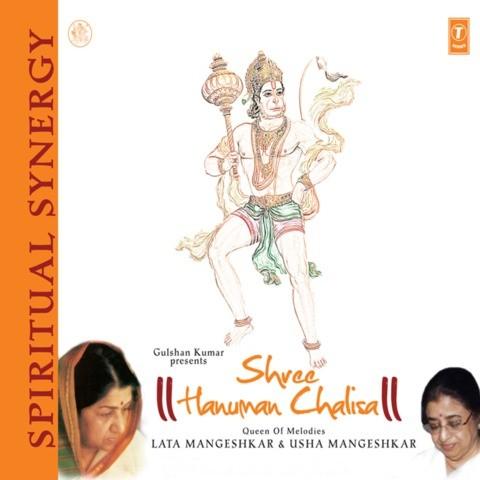 Hanuman Chalisa MP3 Song Download- Shree Hanuman Chalisa