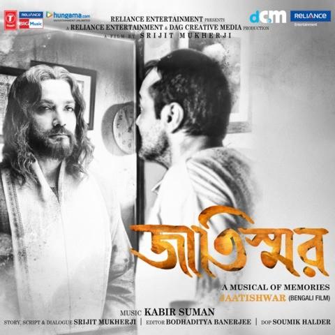 Jaatishwar Movie Script
