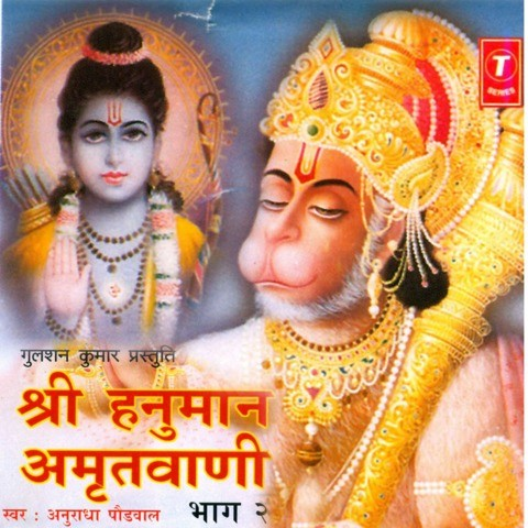 Shri Hanuman Amritwani MP3 Song Download- Shree Hanuman