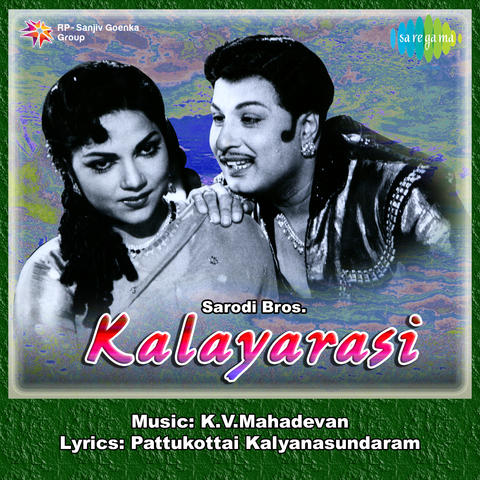 Ulaga Athisayam lyrics