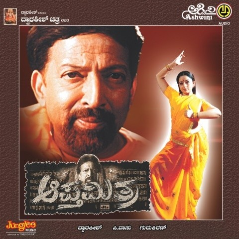 Apthamitra kannada songs download.