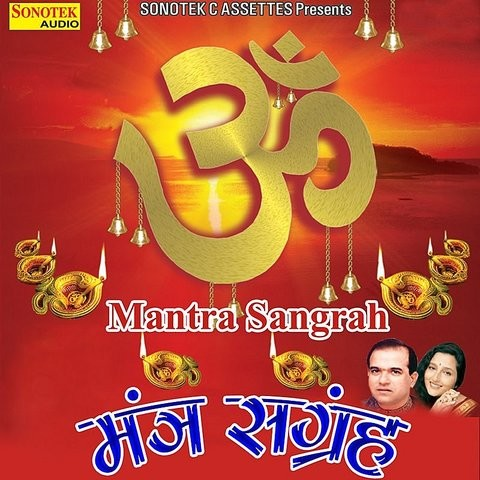 Shri Vishnu Mantra MP3 Song Download- Mantra Sangrah Shri
