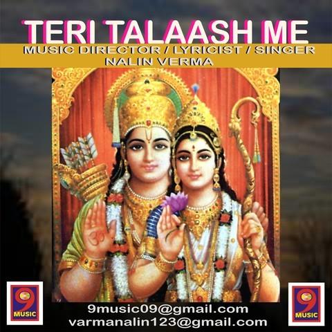 guru ki mahima in hindi Guru ki mahima (from bhakti prakash) गुरु की महिमा guru darshan bin hamein na jeena गुरु दर्शन बिन हमें न जीना h hath vich maala nu.