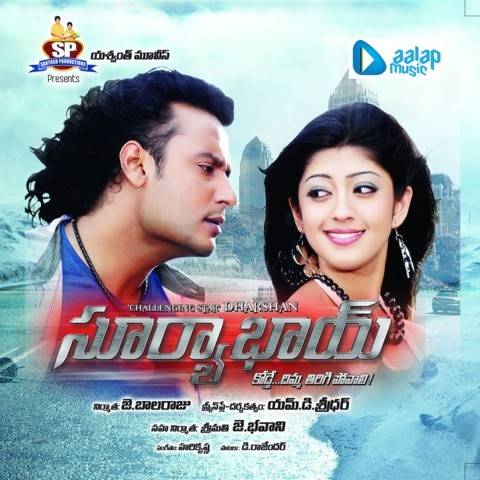 Bhai audio release live streaming