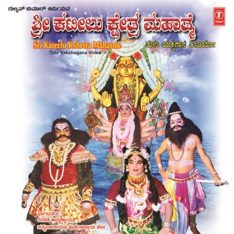 Sri kateelu kshetra mahatme (tulu yakshagana) songs download | sri.